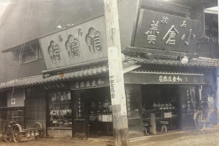 松月堂初代店舗